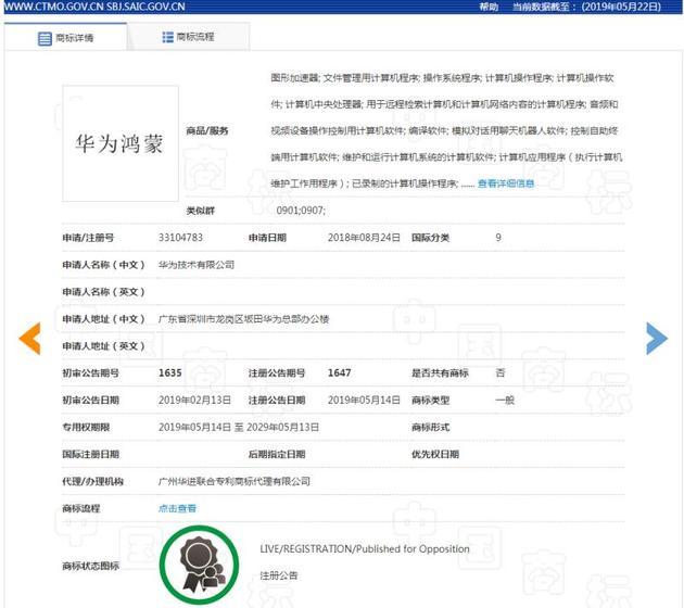 华为鸿蒙注册商标-学霸时光机