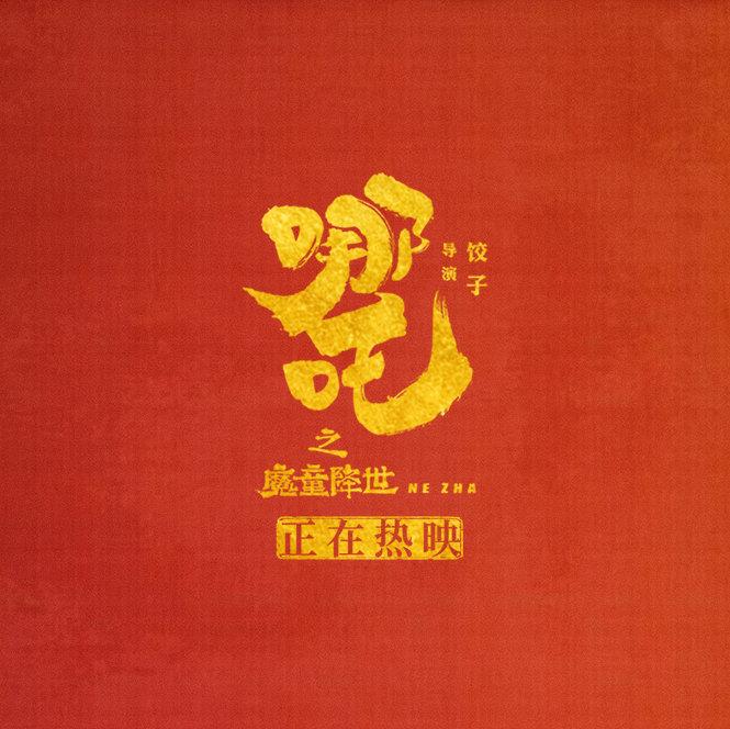 《哪吒之魔童降世》勇夺中国动画电影票房冠军-学霸时光机