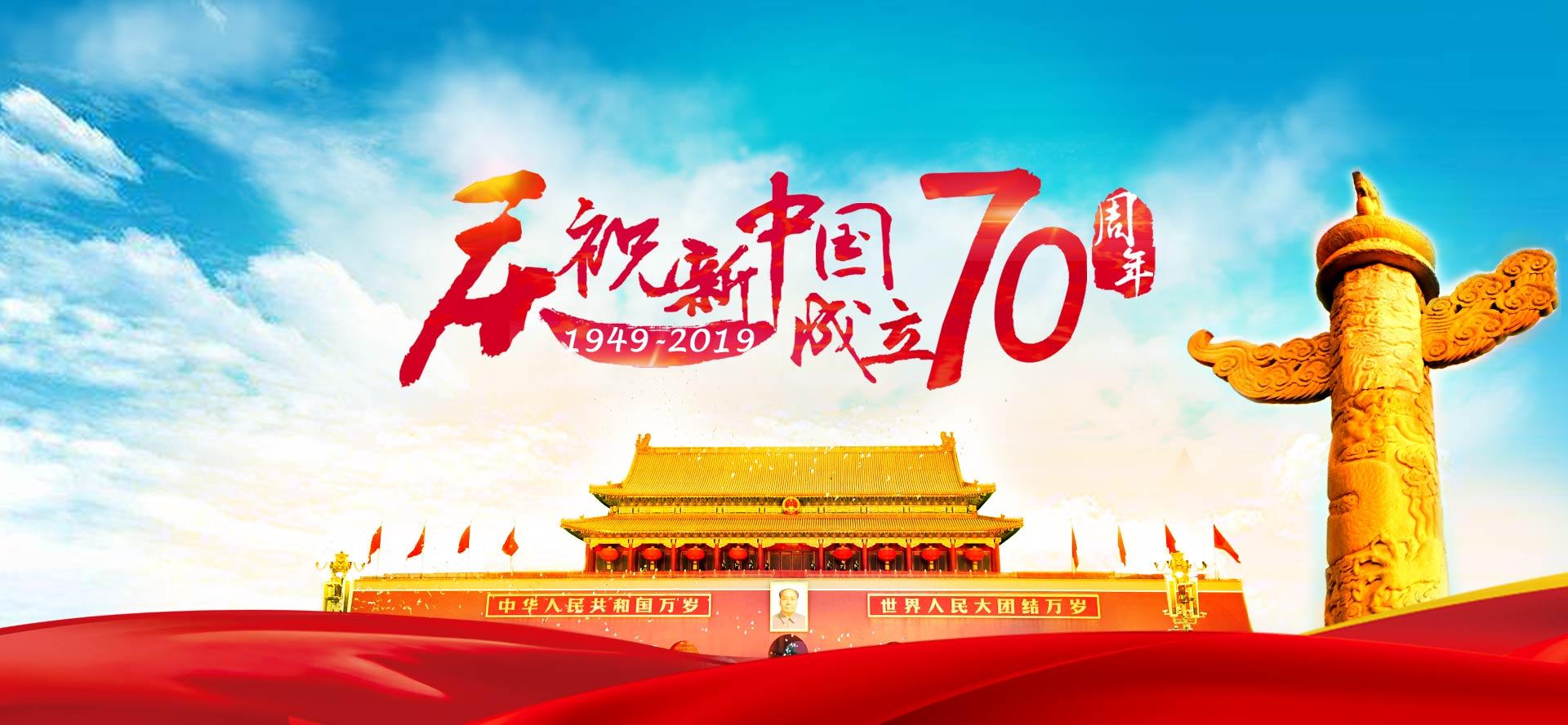 热烈庆祝中华人民共和国华诞70周年!-学霸时光机