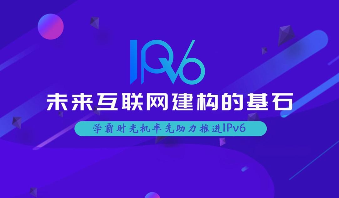 学霸时光机现已支持IPv6&IPv4双栈接入-学霸时光机
