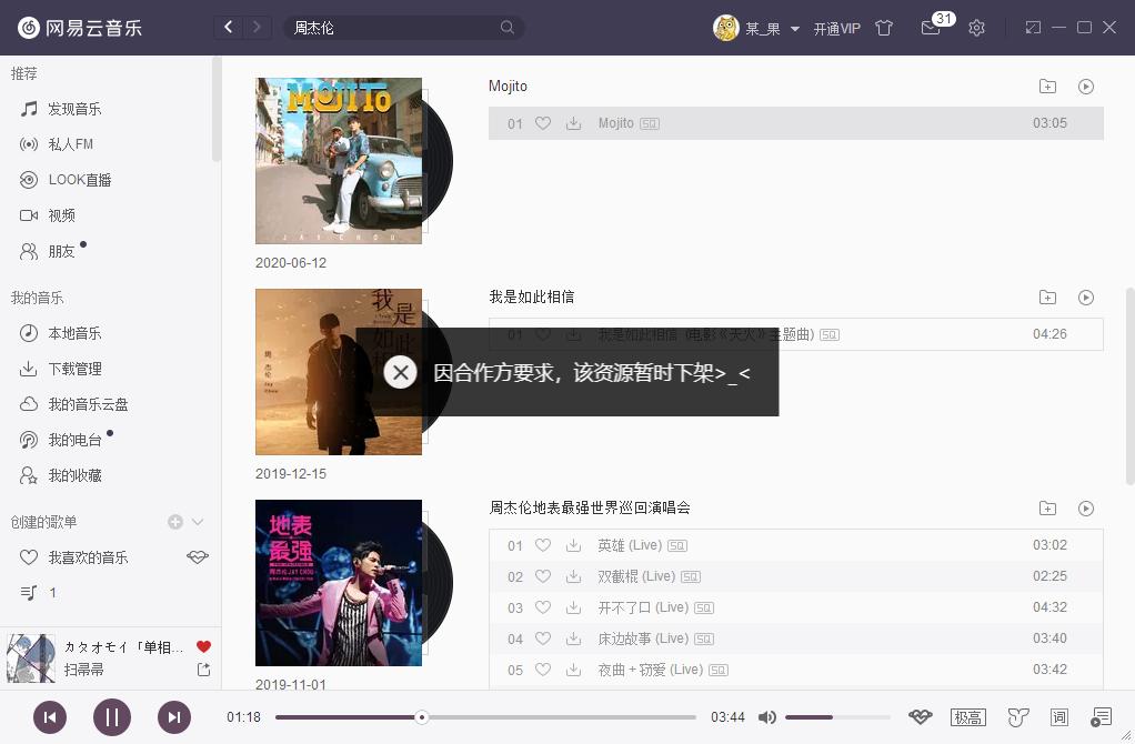 网易云无版权音乐解锁,直接播放或下载!-学霸时光机